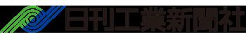 日刊工業新聞社のロゴ